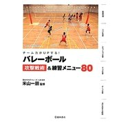 バレーボール攻撃戦術&練習メニュー80―チーム力がUPする! [単行本]