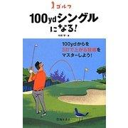 ゴルフ100ydシングルになる! [単行本]