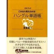 これなら覚えられる!ハングル単語帳(CDブック)