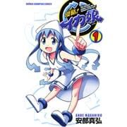 侵略!イカ娘 1(少年チャンピオン・コミックス) [コミック]