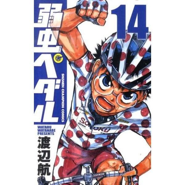 弱虫ペダル 14(少年チャンピオン・コミックス) [コミック]