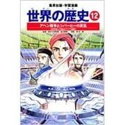 学習漫画世界の歴史 12 全面新版 [全集叢書]