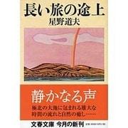 長い旅の途上(文春文庫) [文庫]