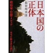 日本国の正体―政治家・官僚・メディア 本当の権力者は誰か [単行本]