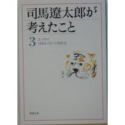 司馬遼太郎が考えたこと〈3〉エッセイ1964.10~1968.8(新潮文庫) [文庫]