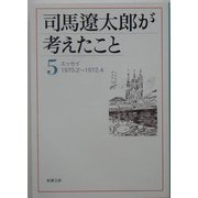 司馬遼太郎が考えたこと〈5〉エッセイ1970.2~1972.4(新潮文庫) [文庫]