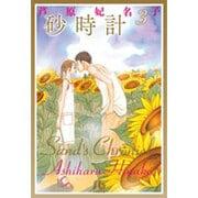 砂時計<3>(コミック文庫(女性)) [文庫]