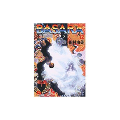 BASARA<12>(コミック文庫(女性)) [文庫]