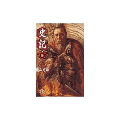 史記<10>(コミック文庫(青年)) [文庫]
