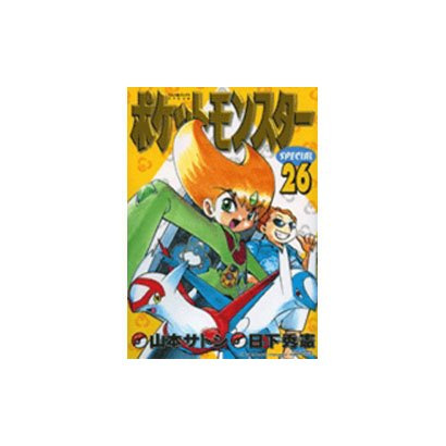 ポケットモンスタースペシャル<26>(てんとう虫コミックス(少年)) [コミック]