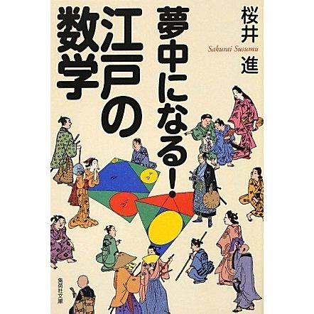 夢中になる!江戸の数学(集英社文庫) [文庫]
