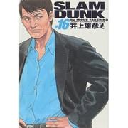SLAM DUNK #16 完全版(ジャンプコミックスデラックス) [コミック]