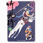 竹光侍 6(BIG SPIRITS COMICS SPECIAL) [コミック]