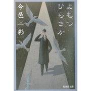 よもつひらさか(集英社文庫) [文庫]