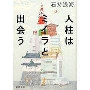 人柱はミイラと出会う(新潮文庫) [文庫]