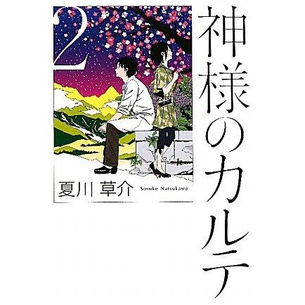 神様のカルテ〈2〉 [単行本]