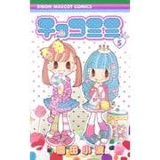 チョコミミ 5(りぼんマスコットコミックス) [コミック]
