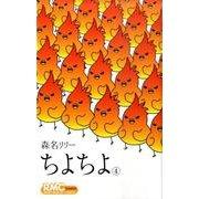 ちよちよ 4(りぼんマスコットコミックス クッキー) [コミック]