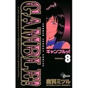 ギャンブルッ! 8(少年サンデーコミックス) [コミック]