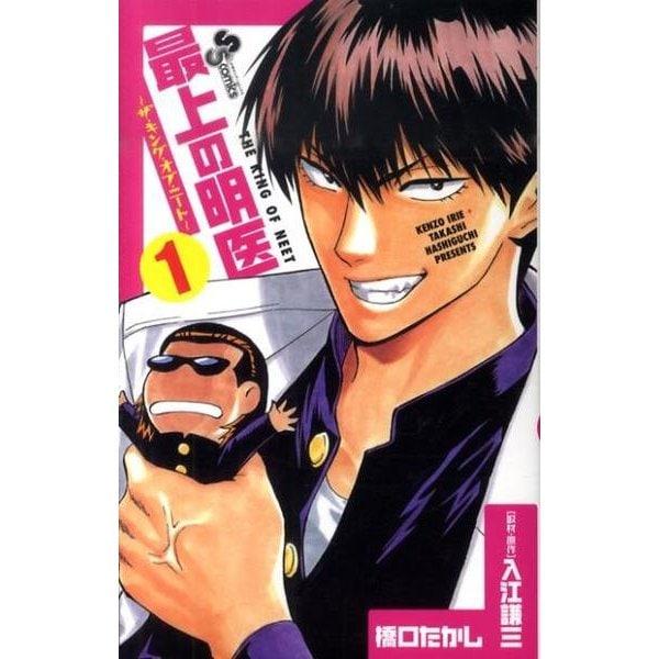 最上の明医~ザ・キング・オブ・ニート 1(少年サンデーコミックス) [コミック]