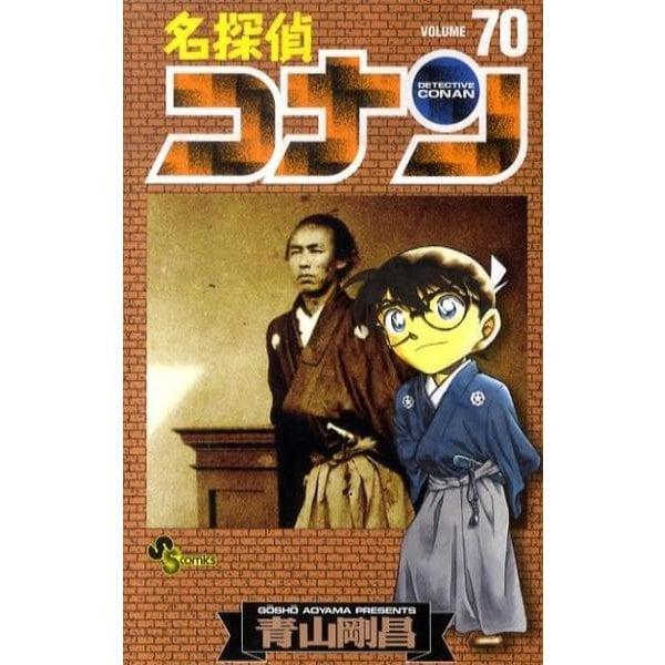 名探偵コナン 70(少年サンデーコミックス) [コミック]