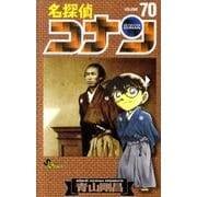 名探偵コナン<70>(少年サンデーコミックス) [コミック]
