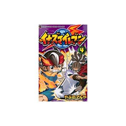 イナズマイレブン 4(てんとう虫コロコロコミックス) [コミック]