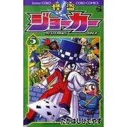 怪盗ジョーカー<5>(コロコロコミックス) [コミック]