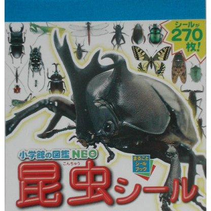 小学館の図鑑NEO 昆虫シール(まるごとシールブック) [図鑑]