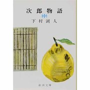 次郎物語〈中〉(新潮文庫) [文庫]