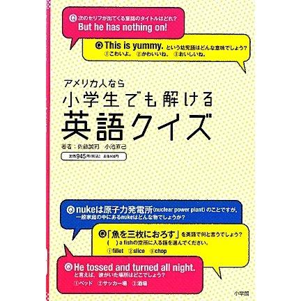 アメリカ人なら小学生でも解ける英語クイズ [単行本]