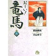 お~い!竜馬<7>(コミック文庫(青年)) [文庫]