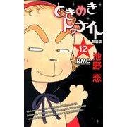 ときめきトゥナイト 12 新装版(りぼんマスコットコミックス) [コミック]