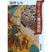 ロードス島攻防記(新潮文庫) [文庫]