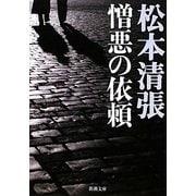 憎悪の依頼 改版 (新潮文庫) [文庫]