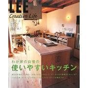 わが家の自慢の使いやすいキッチン(LEE Creative Life) [単行本]