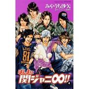 ほんまに関ジャニ∞!! 4(講談社コミックスフレンド B) [コミック]