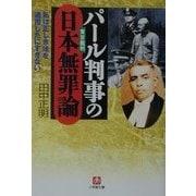パール判事の日本無罪論(小学館文庫) [文庫]