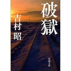破獄(新潮文庫) [文庫]