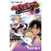 べるぜバブ 5(ジャンプコミックス) [コミック]
