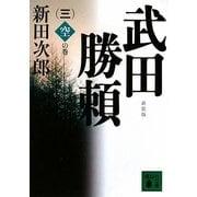 武田勝頼〈3〉空の巻 新装版 (講談社文庫) [文庫]