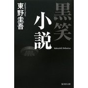 黒笑小説(集英社文庫) [文庫]