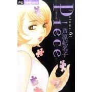 Piece<6>(フラワーコミックス) [コミック]