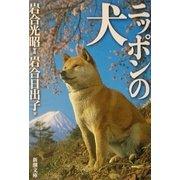 ニッポンの犬(新潮文庫) [文庫]