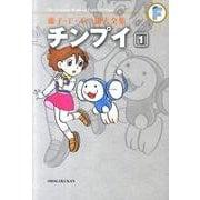 藤子・F・不二雄大全集 チンプイ<1>(てんとう虫コミックス(少年)) [コミック]