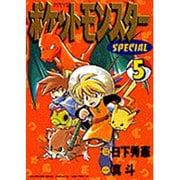 ポケットモンスターSPECIAL 5(てんとう虫コミックススペシャル) [コミック]