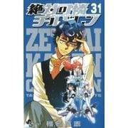絶対可憐チルドレン 31(少年サンデーコミックス) [コミック]