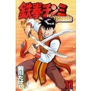 鉄拳チンミLegends 11(月刊マガジンコミックス) [コミック]