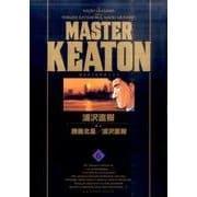 MASTER KEATON / 6 完全版(ビッグ コミックス) [コミック]