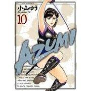 AZUMI-あずみ 10(ビッグコミックス) [コミック]